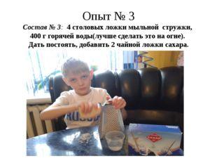 Опыт № 3 Состав № 3: 4 столовых ложки мыльной стружки, 400 г горячей воды(луч