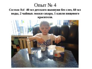 Опыт № 4 Состав №4: 40 мл детского шампуня без слез, 60 мл воды, 2 чайных лож