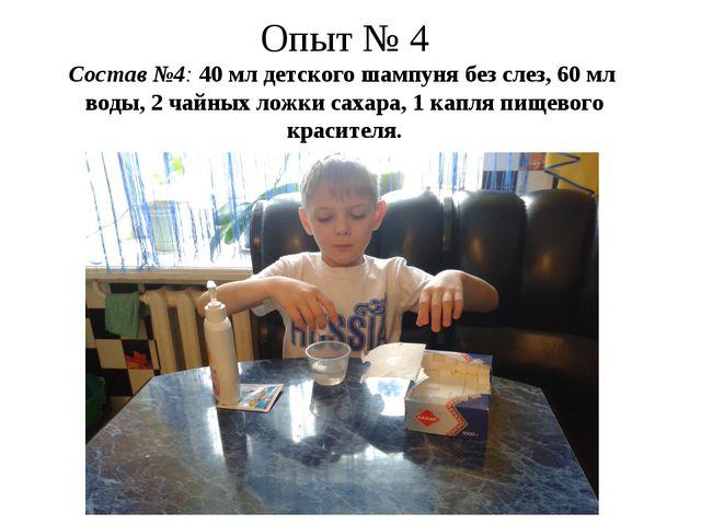 Опыт № 4 Состав №4: 40 мл детского шампуня без слез, 60 мл воды, 2 чайных лож...