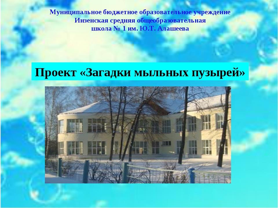 Муниципальное бюджетное образовательное учреждение Инзенская средняя общеобра...