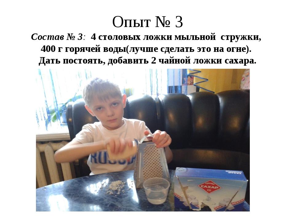 Опыт № 3 Состав № 3: 4 столовых ложки мыльной стружки, 400 г горячей воды(луч...
