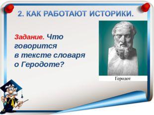 Задание. Что говорится в тексте словаря о Геродоте?