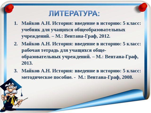 Майков А.Н. История: введение в историю: 5 класс: учебник для учащихся общеоб...