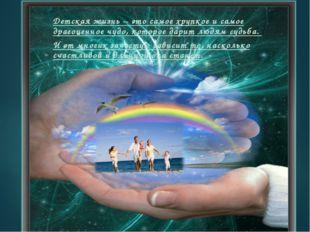 Детская жизнь – это самое хрупкое и самое драгоценное чудо, которое дарит лю