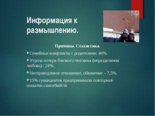 Информация к размышлению. Причины. Статистика. Семейные конфликты с родителям