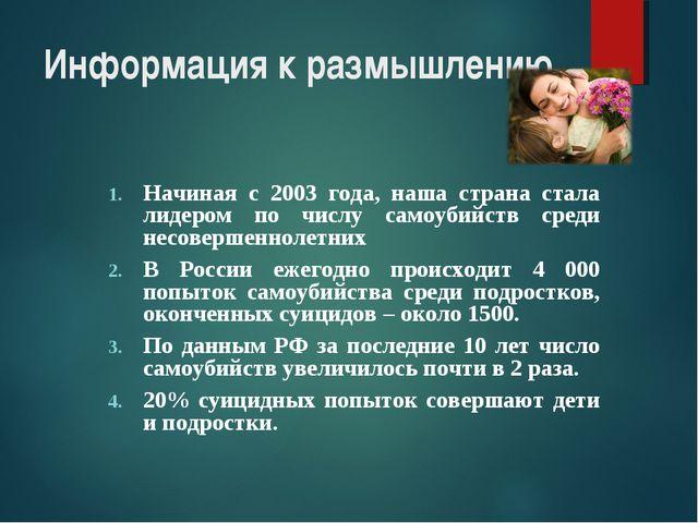 Информация к размышлению Начиная с 2003 года, наша страна стала лидером по чи...