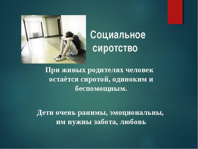 Социальное сиротство При живых родителях человек остаётся сиротой, одиноким и...