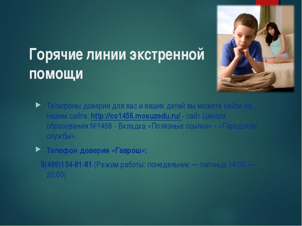 Горячие линии экстренной помощи Телефоны доверия для вас и ваших детей вы мож...