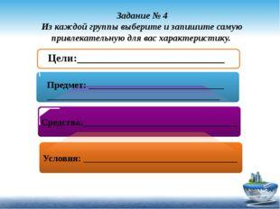 Задание № 4 Из каждой группы выберите и запишите самую привлекательную для ва