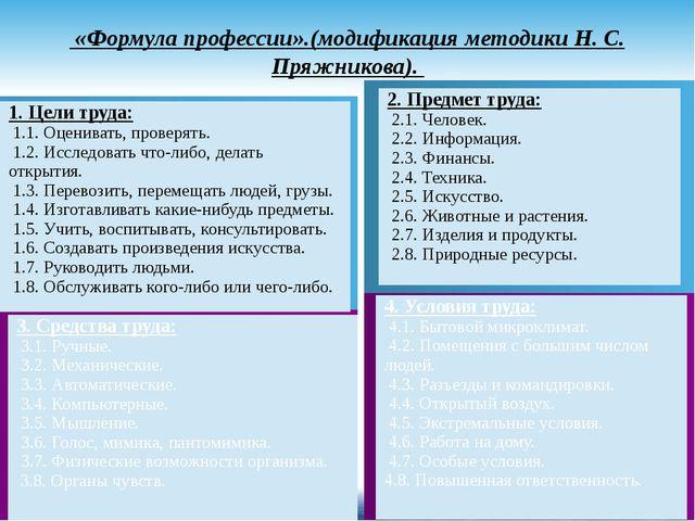 «Формула профессии».(модификация методики Н. С. Пряжникова). 1. Цели труда:...