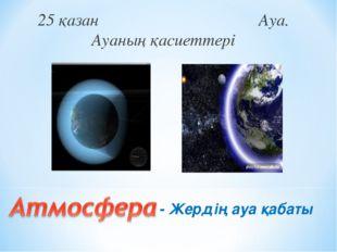 25 қазан Ауа. Ауаның қасиеттері - Жердің ауа қабаты