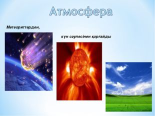 Метеориттерден, күн сәулесінен қорғайды