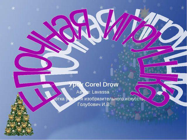 Урок Corel Drow Автор: Lavassa Обработка учителя изобразительного искусства Г...