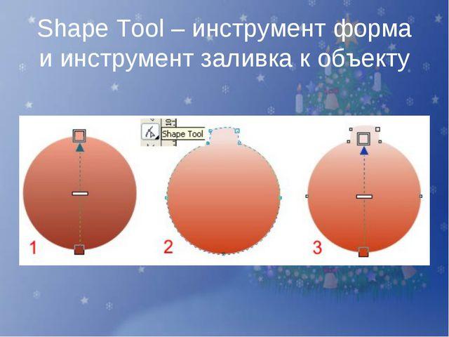 Shape Tool – инструмент форма и инструмент заливка к объекту
