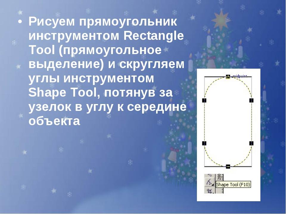 Рисуем прямоугольник инструментом Rectangle Tool (прямоугольное выделение) и...