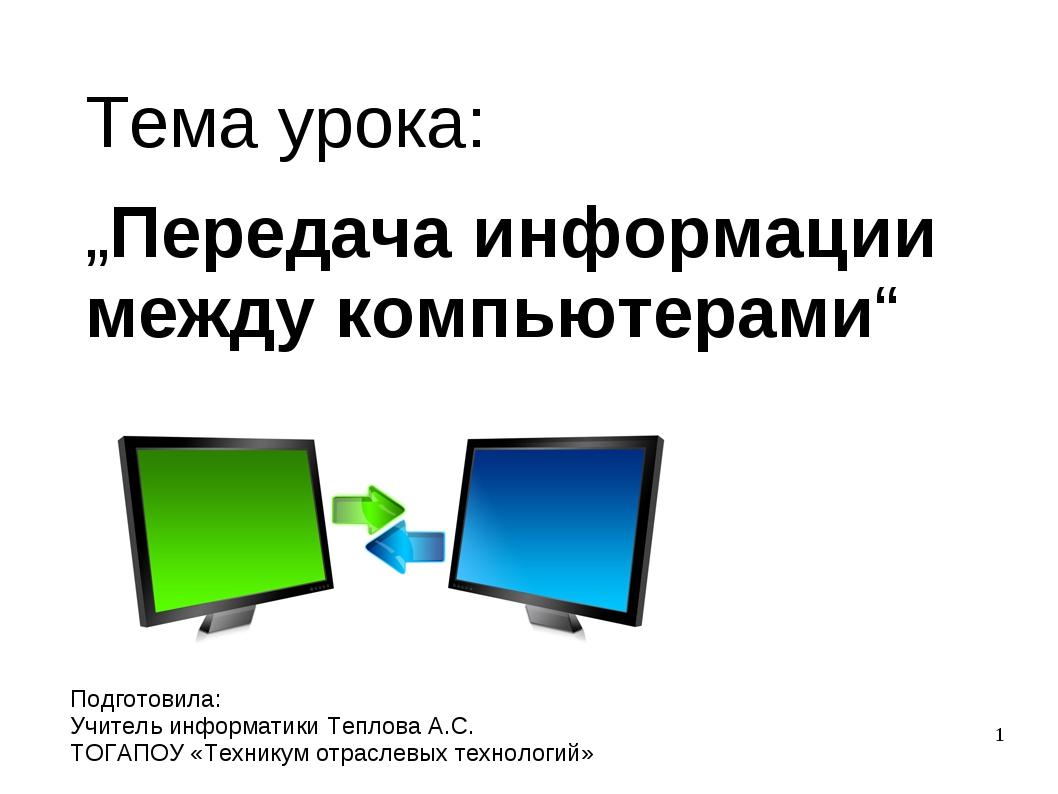 """Тема урока: """"Передача информации между компьютерами"""" Подготовила: Учитель инф..."""