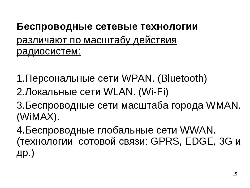 Беспроводные сетевые технологии различают по масштабу действия радиосистем: П...