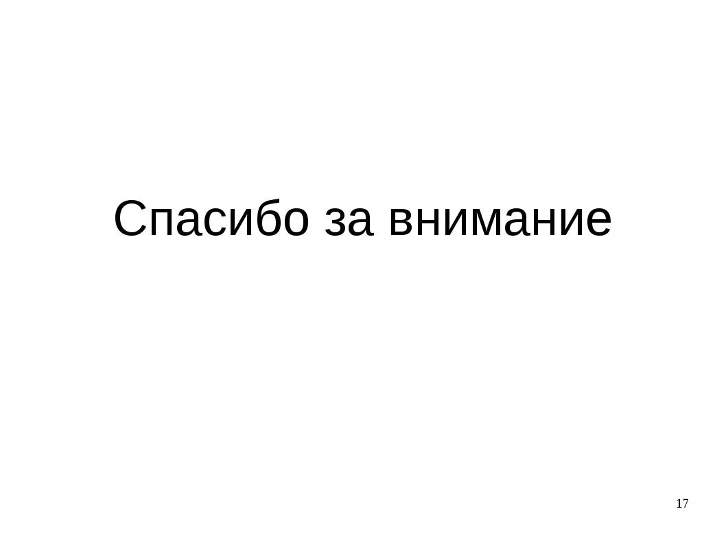 Спасибо за внимание *