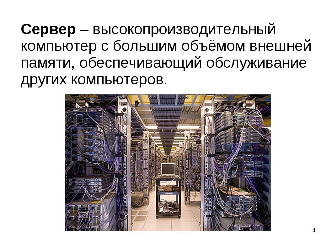 Сервер – высокопроизводительный компьютер с большим объёмом внешней памяти, о...