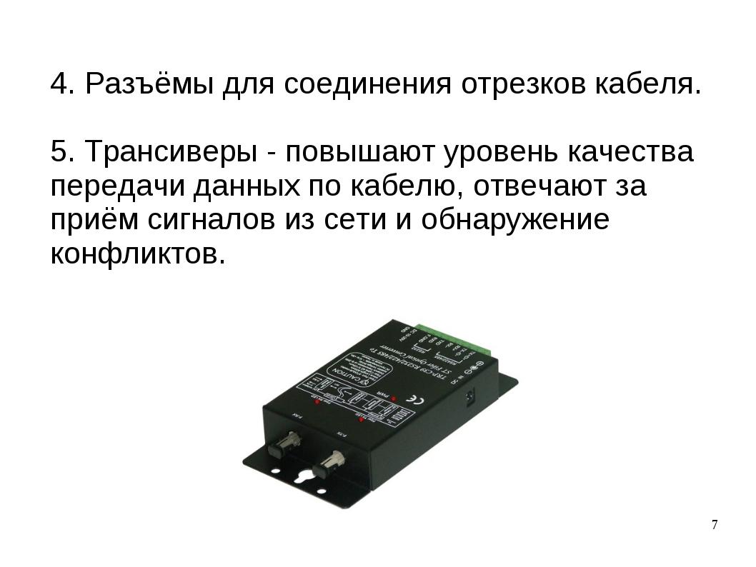 * 4. Разъёмы для соединения отрезков кабеля. 5. Трансиверы - повышают уровень...