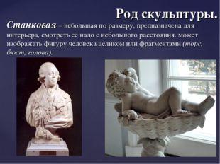 Род скульптуры. Станковая – небольшая по размеру, предназначена для интерьера