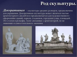 Род скульптуры. Декоративная – скульптура средних размеров, предназначена для