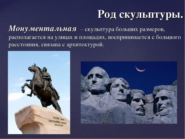 Род скульптуры. Монументальная – скульптура больших размеров, располагается н...