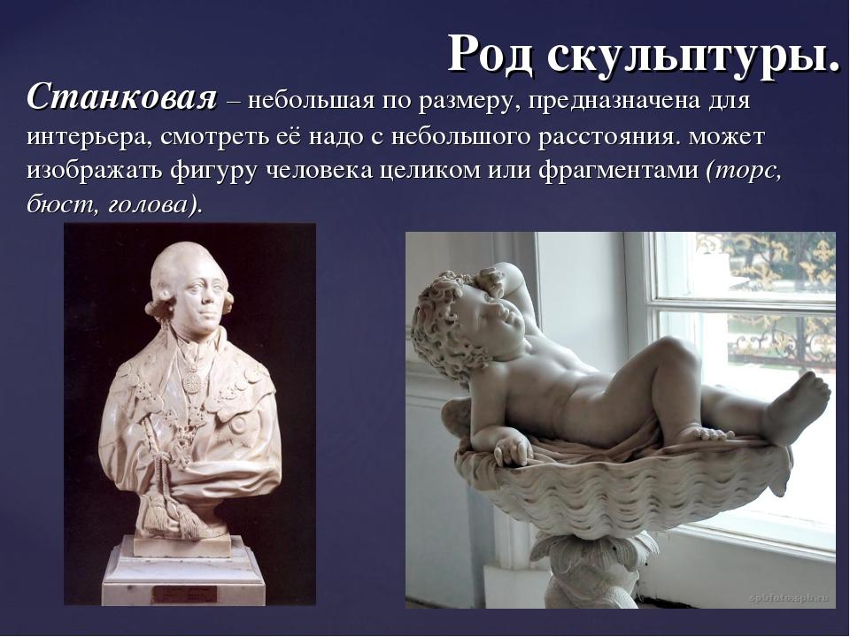 Род скульптуры. Станковая – небольшая по размеру, предназначена для интерьера...