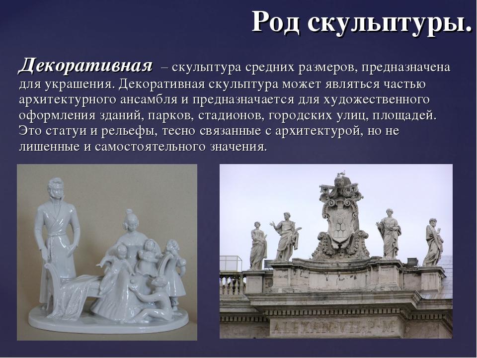 Род скульптуры. Декоративная – скульптура средних размеров, предназначена для...