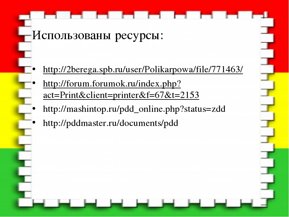 Использованы ресурсы: http://2berega.spb.ru/user/Polikarpowa/file/771463/ htt...