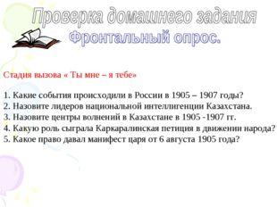 Стадия вызова « Ты мне – я тебе» 1. Какие события происходили в России в 1905