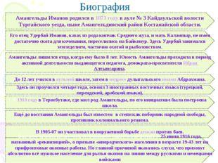 Биография Амангельды Иманов родился в1873 годув ауле №3 Кайдаульской волос