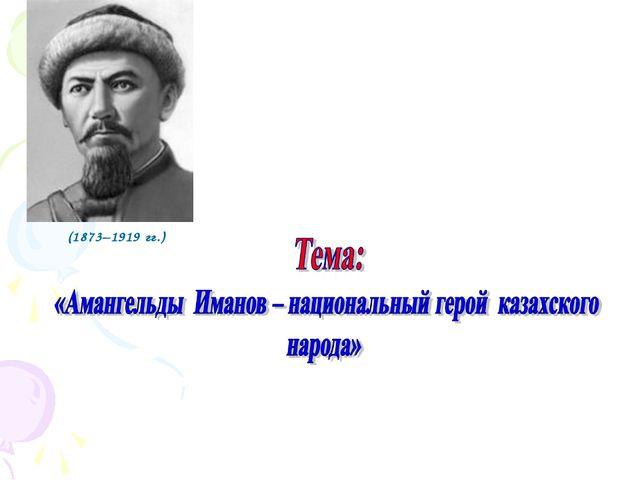 (1873–1919 гг.)