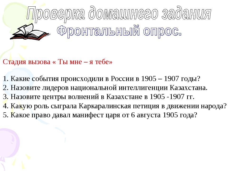 Стадия вызова « Ты мне – я тебе» 1. Какие события происходили в России в 1905...