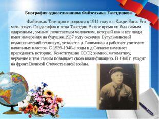 Биография односельчанина Файзелхака Тазетдинова. Файзелхак Тазетдинов родил
