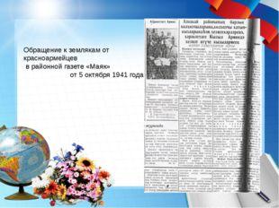 Обращение к землякам от красноармейцев в районной газете «Маяк» от 5 октября
