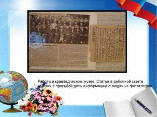 Работа в краеведческом музее. Статья в районной газете «Маяк» с просьбой дать