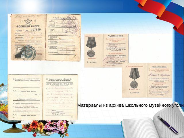 Материалы из архива школьного музейного уголка