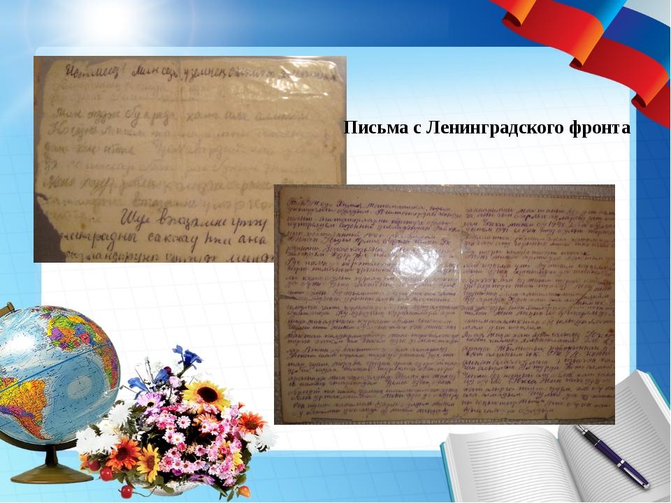Письма с Ленинградского фронта