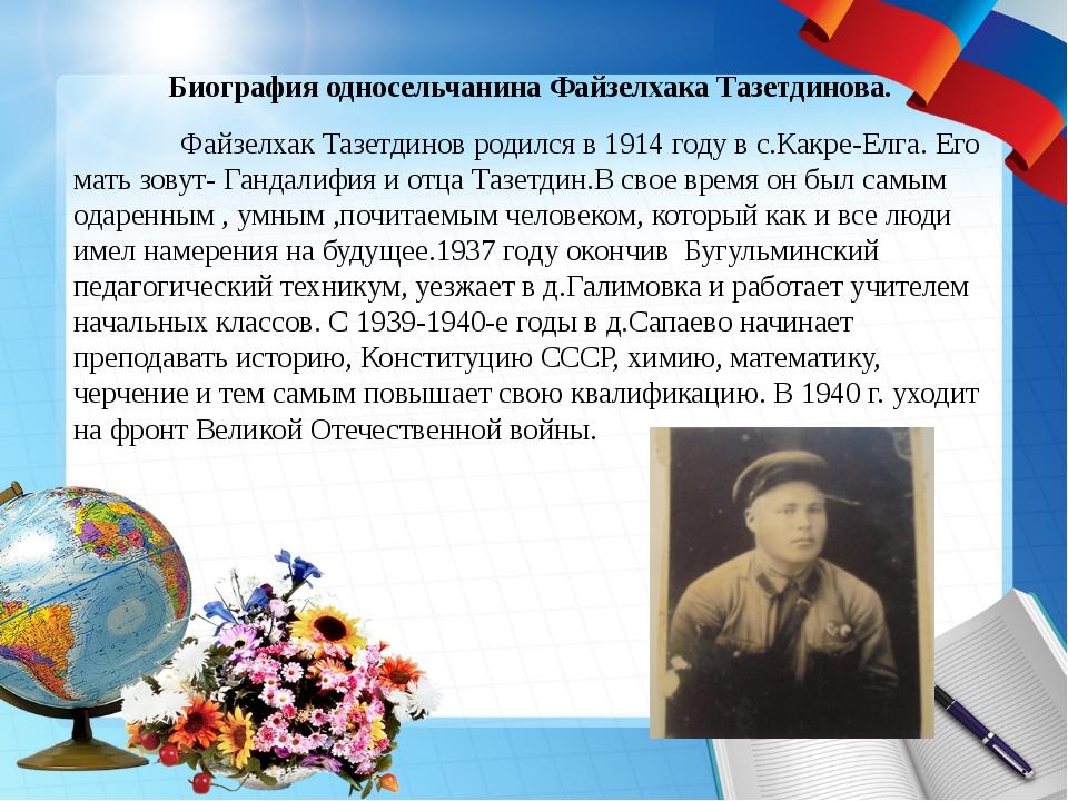 Биография односельчанина Файзелхака Тазетдинова. Файзелхак Тазетдинов родил...