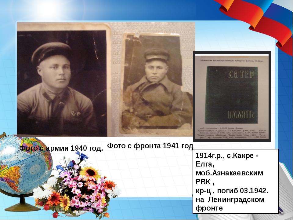 Фото с армии 1940 год. 1914г.р., с.Какре - Елга, моб.Азнакаевским РВК , кр-ц...