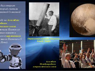 В 1930 году был открыт Плутон, который считали девятой планетой Солнечной си