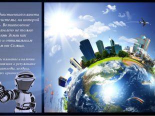 Земля – единственная планета Солнечной системы, на которой есть жизнь. Возни
