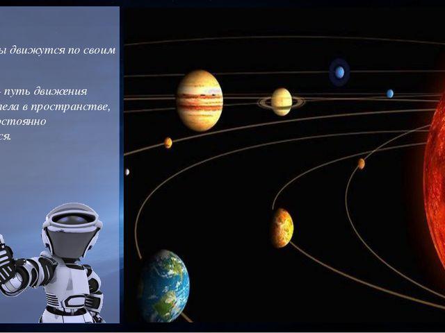 Все планеты движутся по своим орбитам. Орбита – путь движения небесного тела...