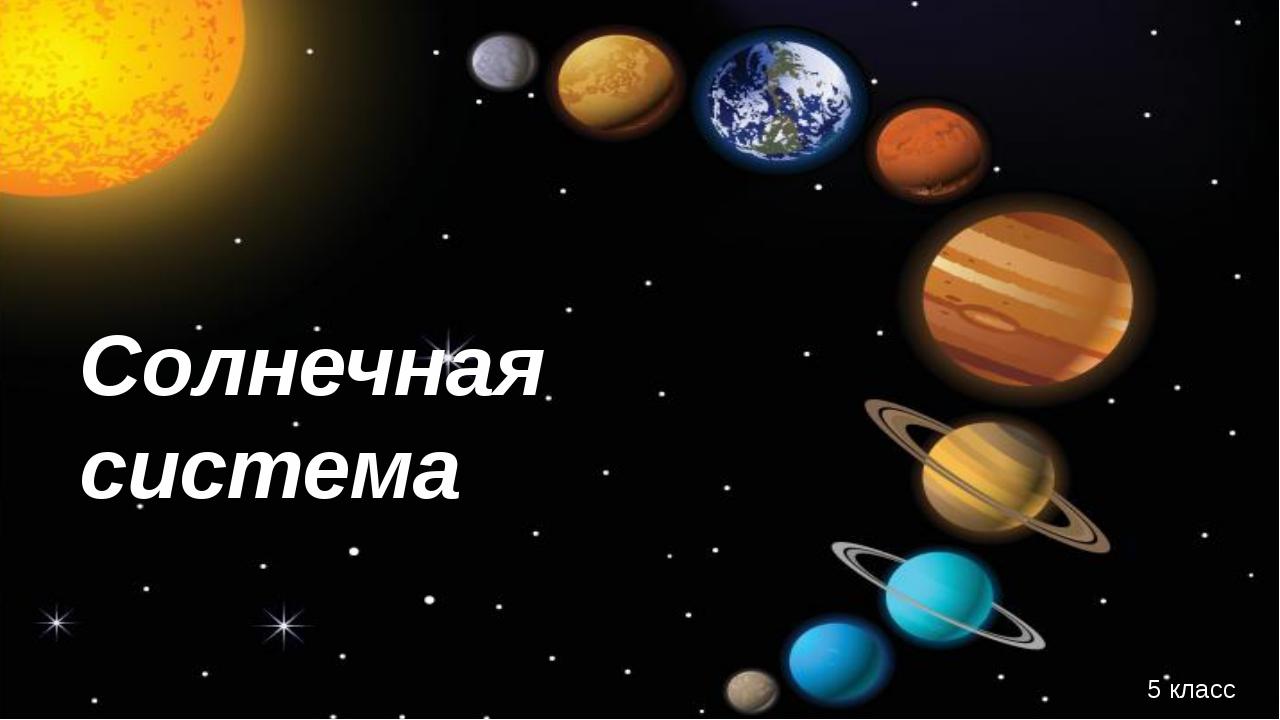 Солнечная система 5 класс