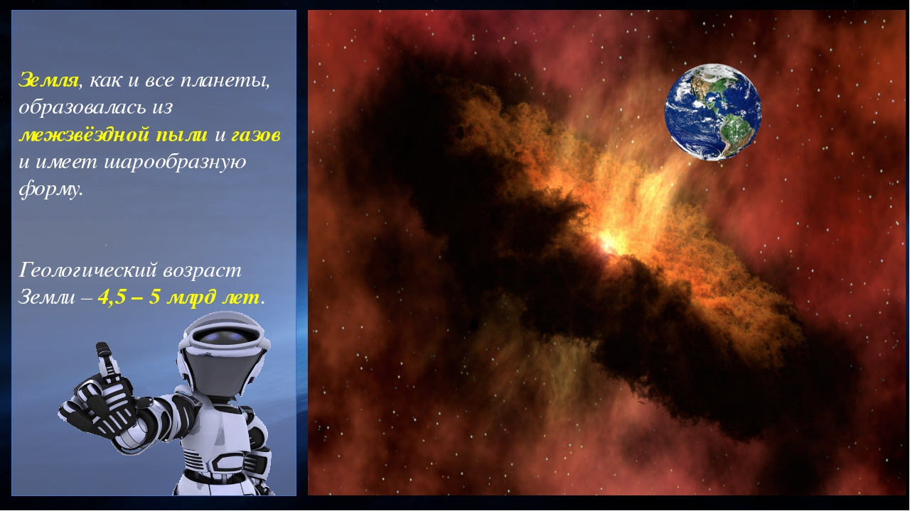 Земля, как и все планеты, образовалась из межзвёздной пыли и газов и имеет ш...