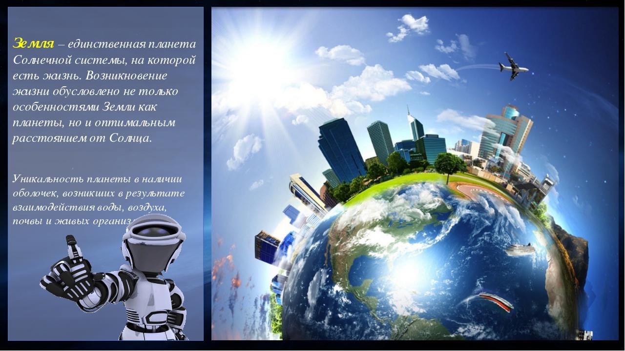 Земля – единственная планета Солнечной системы, на которой есть жизнь. Возни...
