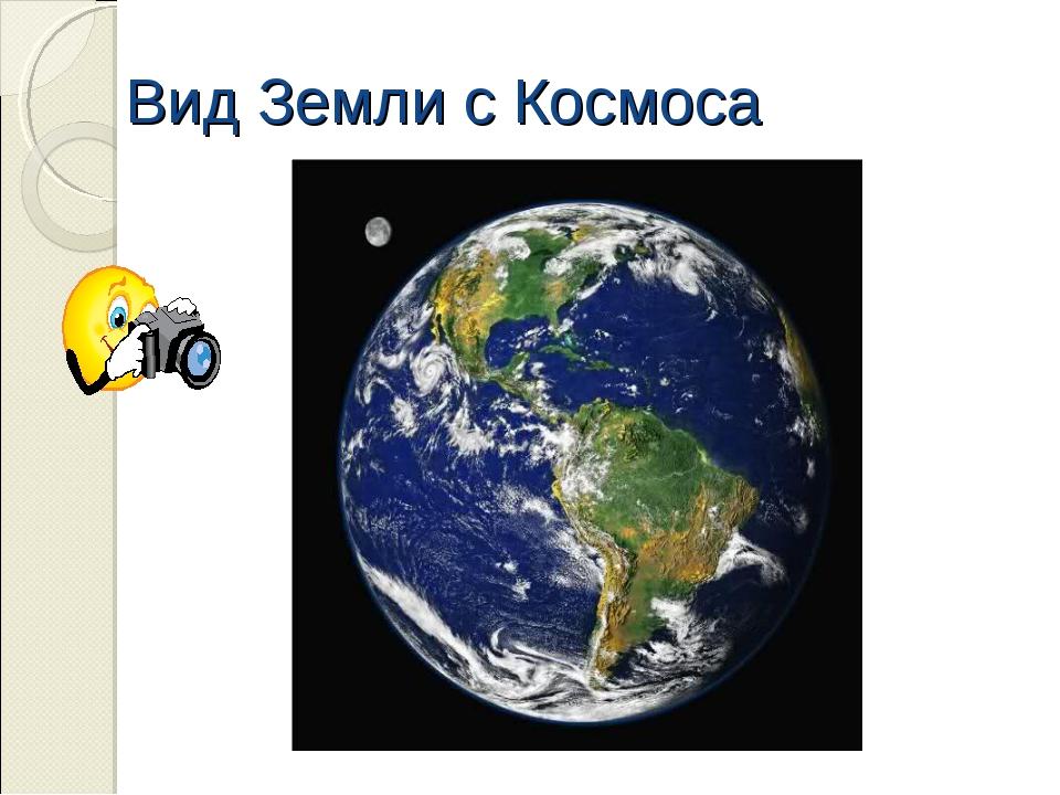Вид Земли с Космоса