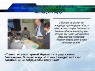 Сабақта топтық жұмысты ұйымдастыру Сабақтың сапалығы көп жағдайда оқушылардың
