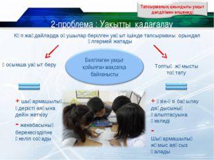 2-проблема : Уақытты қадағалау Көп жағдайларда оқушылар берілген уақыт ішінде